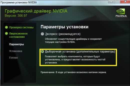 Драйвера nVidia