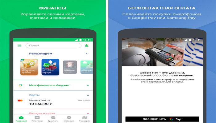 скачать приложение онлайн банк сбербанк на компьютерсчет 67 краткосрочные кредиты и займы